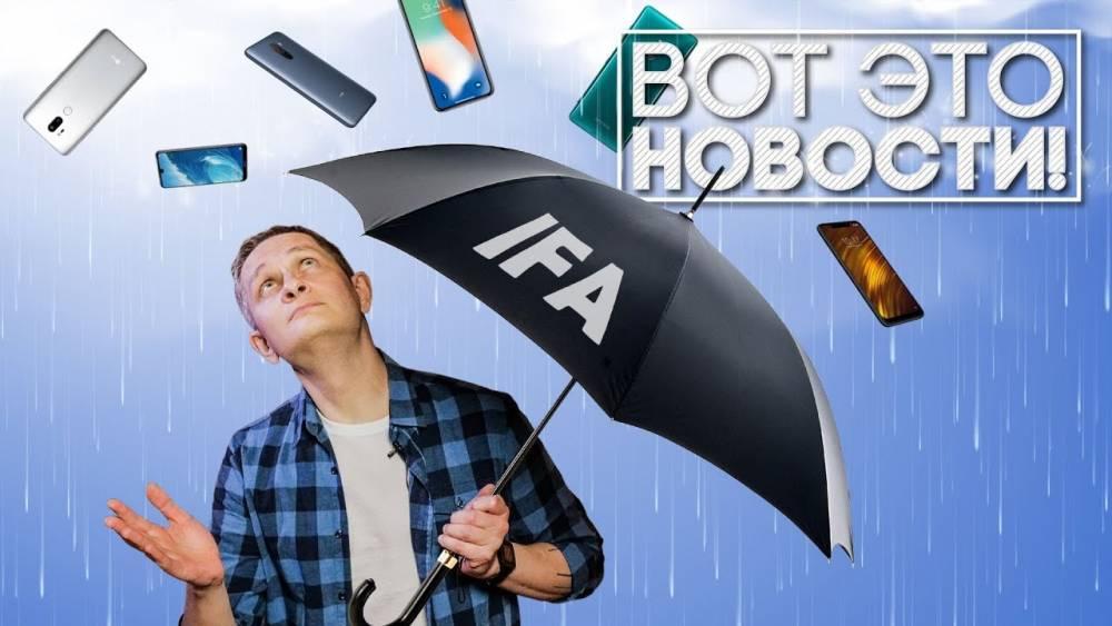 Новинки IFA 2018, флагманский стыд Sony, Pocophone атакует
