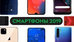 Самые ожидаемые смартфоны 2019