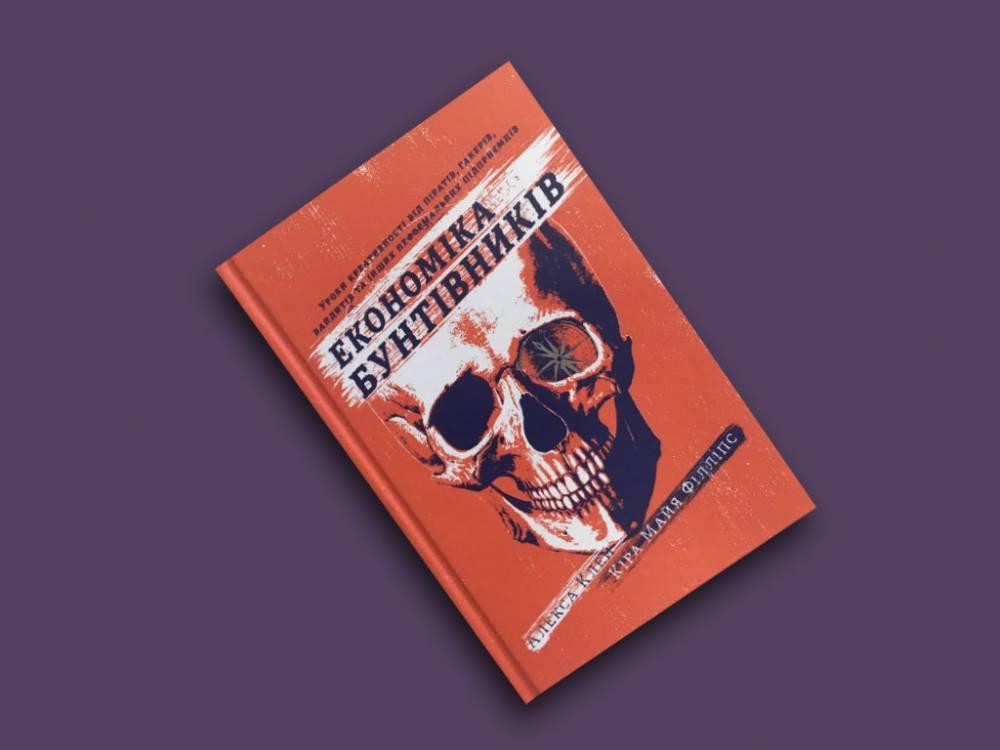 «Экономика бунтовщиков»: уроки креативности от пиратов, хакеров и бандитов