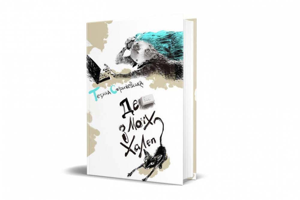 Книга для подростков «Де ESC з моїх халеп?»