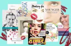 ТОП 5 книг о красоте, меняющих жизнь