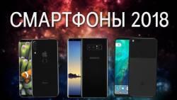 Тренды в мире смартфонов 2018