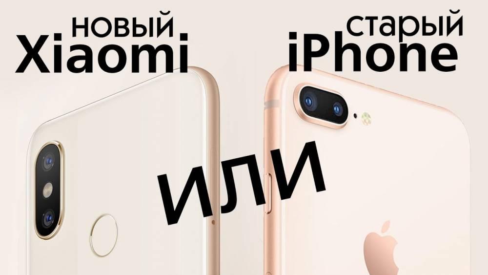Новый Xiaomi или старый iPhone? Что выбрать за 500 долларов
