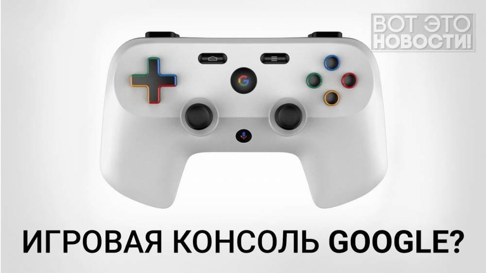 Android Q beta, игровая консоль от Google и детали про Huawei P30 - ВОТ ЭТО НОВОСТИ!