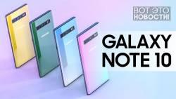 Samsung Galaxy Note 10, зум 10x в Huawei P30 Pro - ВОТ ЭТО НОВОСТИ!