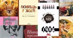 Лучшие книги ХХ века
