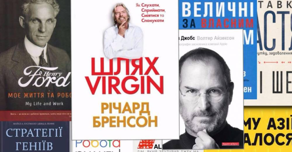 Истории успеха в бизнесе мирового масштаба: подборка книг